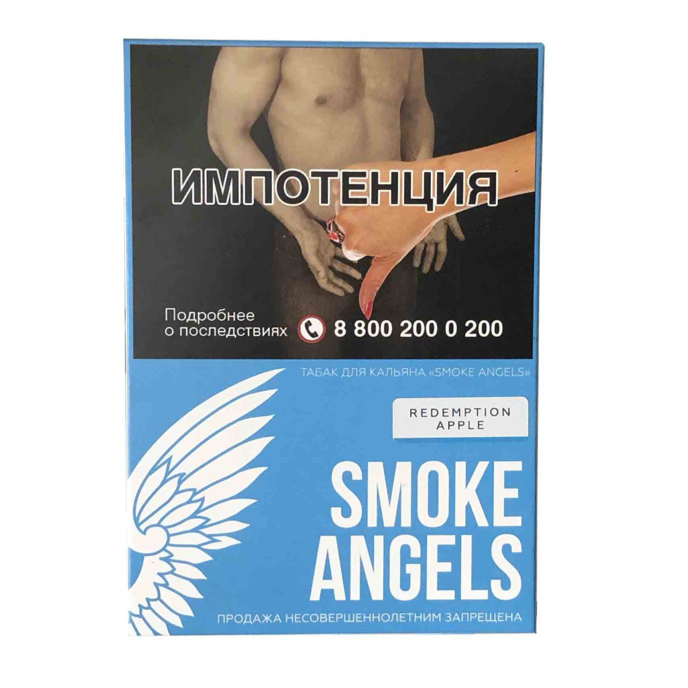 Smoke Angels 25 гр.